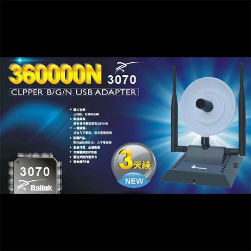 adaptateur wifi usb 3800w 36dbi pic2