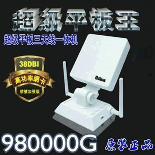 adaptateur wifi usb 3800w 38dbi